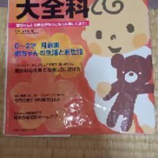 育児の本(4冊)