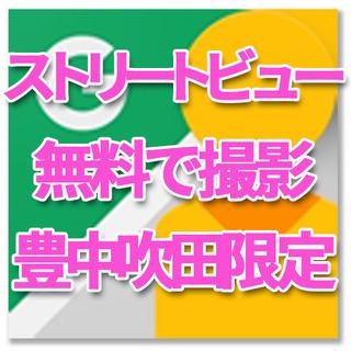 【豊中吹田3店舗限定】ネットからの集客効果抜群 お店の店内写真を...