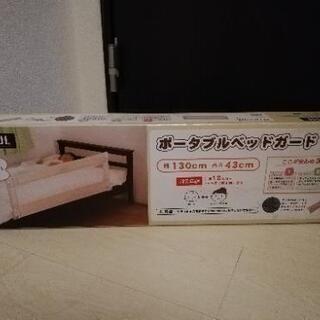 ベッドガード