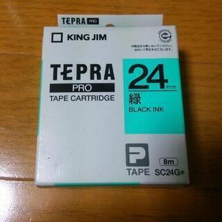 テプラPRO テープカートリッジ24mm 緑