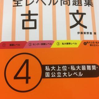 大学入試 全レベル問題集 古文 4