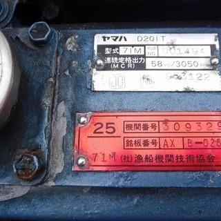 ヤマハ漁船YD26B(FT7)ドライブ船 沖縄中古艇市場 - その他