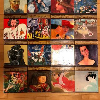 【古本】現代世界美術全集  河出書房 1巻~16巻