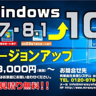 Windows10 へのバージョンアップはお早めに