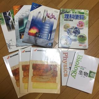 中学校理科教科書、問題集、参考書