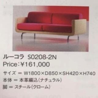 99999円 新品未使用 二人掛けソファ