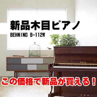 【入門セット付】新品木目ピアノがこの価格! BEHNING B-...