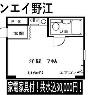 家電家具付きのオススメ物件です。 シンエイ野江