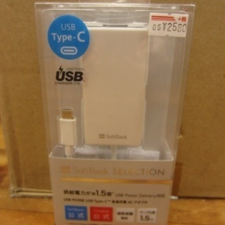 新品★SoftBank SELECTION USB PD対…