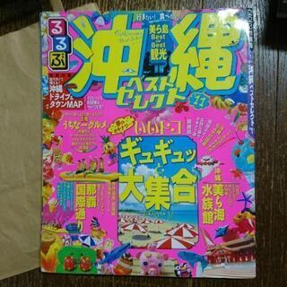 沖縄るるぶ2011年版