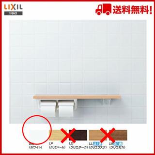 【LIXIL/INAX】NKF-2W 棚手すり[棚タイプ・左右共通...