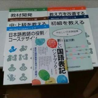 日本語教育能力試験対策 国際交流基金 国語表記