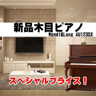展示中 新品ピアノ ウェンドル&ラング AU123DX  スペシ...