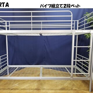 F3 IKEA SVRTA 組み立て式 パイプ2段ベット
