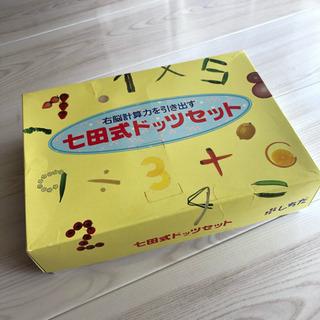 七田式 ドッツセット