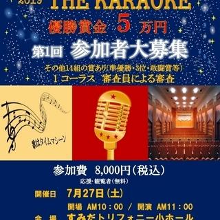 「2019 THE  KARAOKE」目指せグランドチャンピオン大...