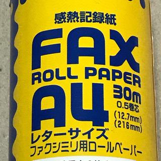 感熱記録紙ファクシミリ用ロールペーパー