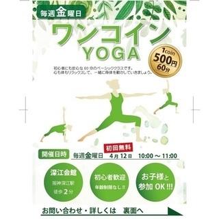 yoga 深江会館 6月引続き開催 新規募集 - 神戸市