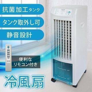 2016年製 冷風機  多機能!今日なら3000円!