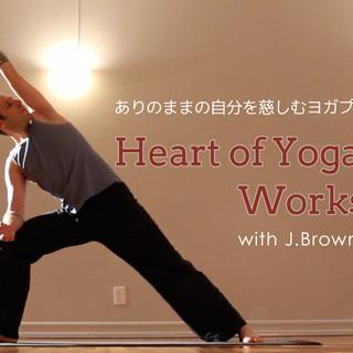 【7/23】J・ブラウンによるハートオブヨガ:90分体験クラス