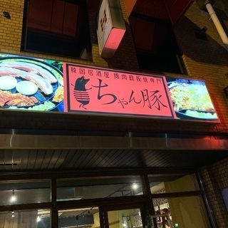 韓国料理  新店舗 ちゃん豚