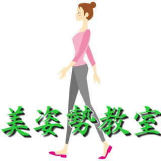 美姿勢アドバイザーによる美姿勢講座【6/21~宗像ユリックス にっ...