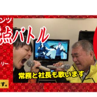 リニューアルオープン4周年記念 周年祭 カラオケ大会 出演者募集!