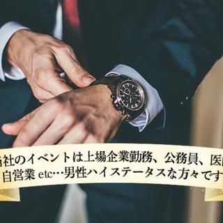6月13日(木) 【既婚者限定】【30代・40代中心】…≪年収1...