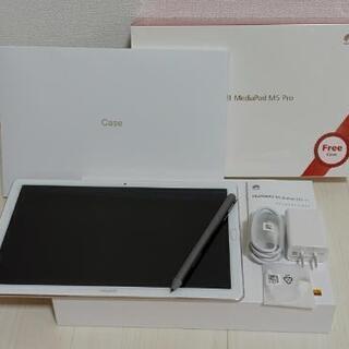 HUAWEI MediaPad M5 pro ケース付き