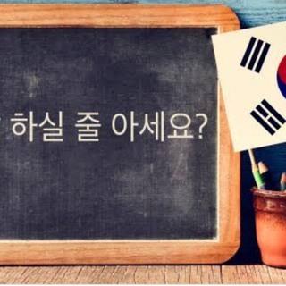 韓国語をぺらぺら話せるように