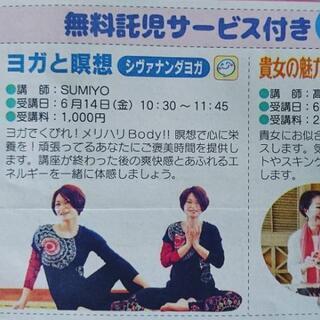 🌼体験会 1000円🌼無料 託児🈶🕉️ 6/18(金)10:30~...