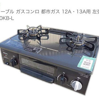 元値20000円★パロマ ガステーブル ガスコンロ