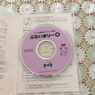 ヤマハ ぷらいまりー4 DVD