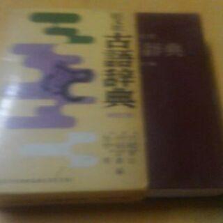 古語辞典1977年版