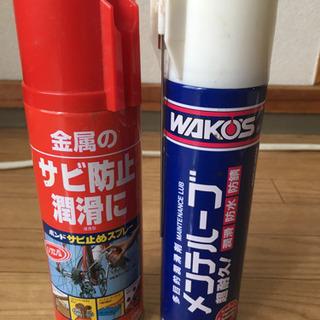 潤滑防錆剤 使いかけ 2本