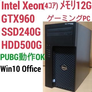 お取引中)爆速ゲーミングPC Xeon GTX960 SSD24...
