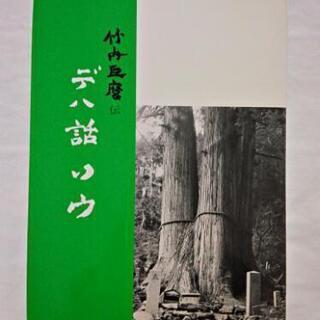 送料込み 新品 「デハ話ソウ」 皇祖皇太神宮