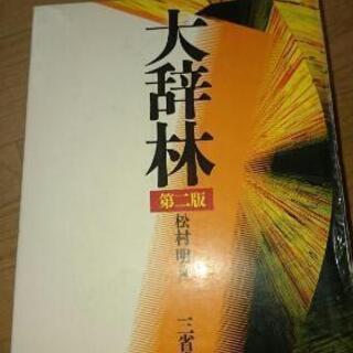 大辞林 三省堂 第2版  松村明【編】辞書