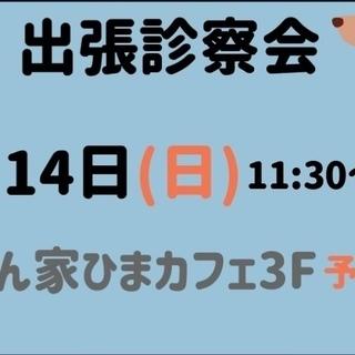 7/14(日)わん子ん家ひまカフェ出張診察会