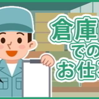 【千葉】New案件★北柏駅近く!週3日~OK☆期間限定!百貨店商品...