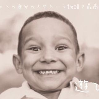 『MAKE MY LIFE  GIFT1:遊び心』〜世界でひとつ...