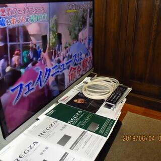 💎TOSHIBAレグザ(13年製)32v型 薄型液晶テレビ ☆W録画可能 ★TV台付 ☆共に良好です!  - 仙台市