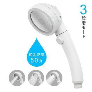 シャワーヘッド 節水ストップシャワー 3段階モード