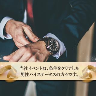 6月14日(金) 【既婚者限定】【40代中心】…【今までと…