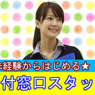 [派]【週3日~OK】★事務デビュー★スーモカウンターの受付・事務...