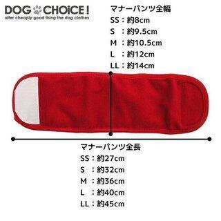 マナーベルトSサイズ2個セット(中古) − 北海道