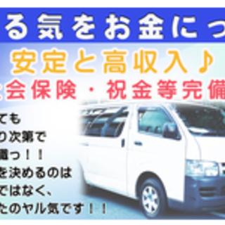 【配送ドライバー】社員募集!!独立事業者も同時募集☆