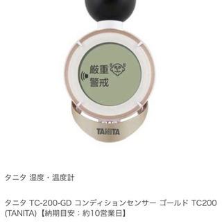 タニタ*コンディションセンサー*熱中症予防