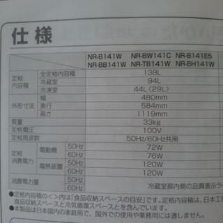 冷凍冷蔵庫 シルバー Panasonic パナソニック 138L ...