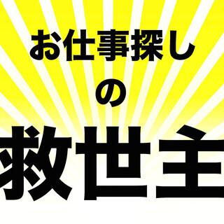 由利本荘市の軽作業☆寮費無料☆無料送迎☆マイカー通勤OK!